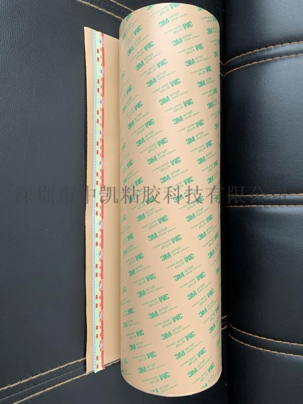 定製3M467  雙面膠,強力防水耐高溫膠帶