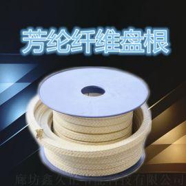 热磨机高压泵用芳纶盘根 泵阀专用芳纶纤维耐密封填料