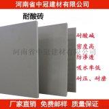 耐酸砖/素面耐酸砖表面不上釉的防腐砖