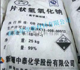 湖北片碱供应 氢氧化钠 新疆中泰片碱