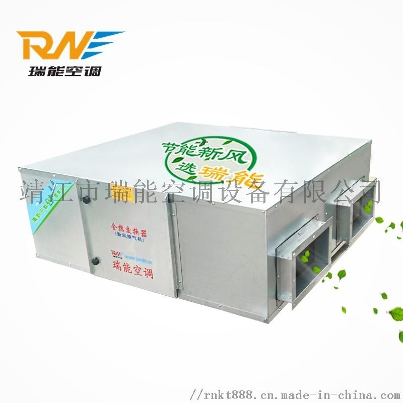 供应瑞能全热交换器  商用室内吊顶新风机