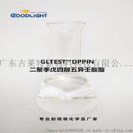 二聚季戊四醇五异壬酸酯 DPPIN 助乳化剂