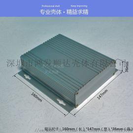 铝盒铝壳 铝型材外壳仪表仪器HF-A-1