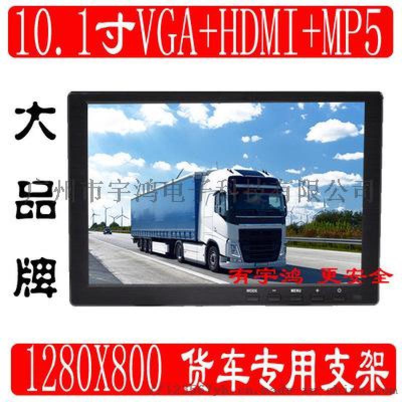高清显示器,IPS1280*800货车专用支架