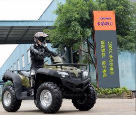 350四轮驱动 沙滩车 ATV UTV 全地形车