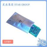 电子元器件IC真空包装防静电铝箔袋真空袋避光袋