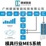 广州德诚智能科技-模具行业MES系统-MES软件