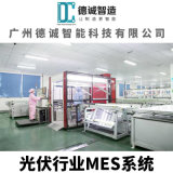 广州德诚智能科技-光伏行业MES系统-MES软件