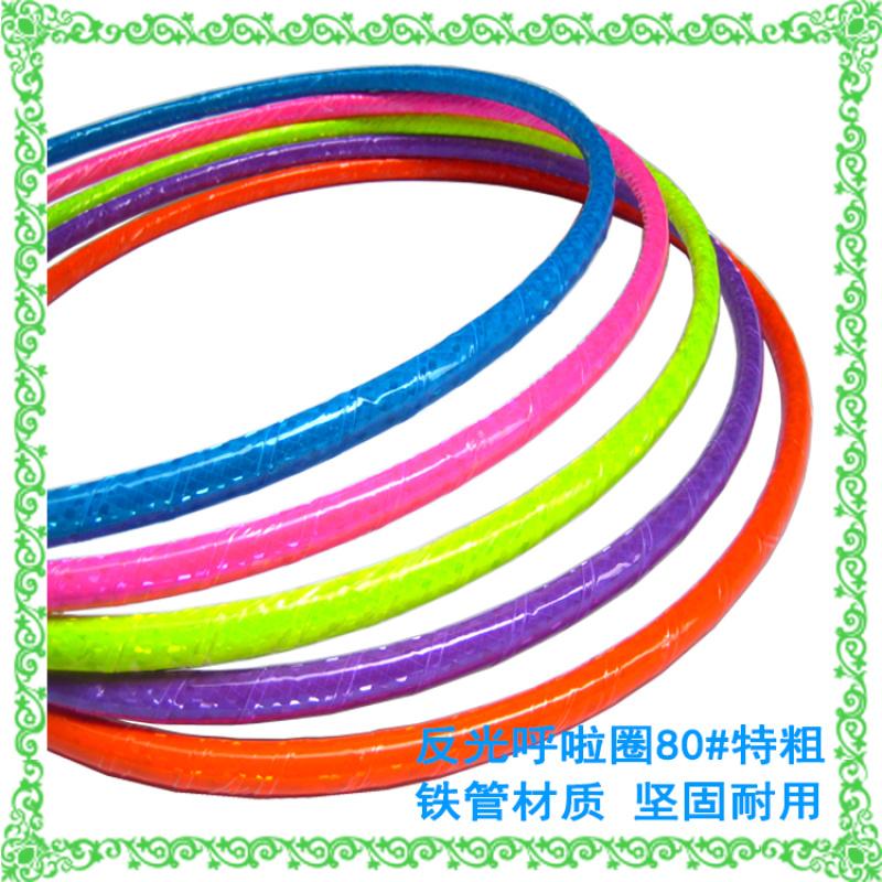 成人反光健身呼啦圈鐵管材質減肥圈啦啦圈80#特粗