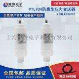 耐腐蚀性压力传感器PTL704防腐压力变送器