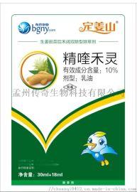 生姜田苗后专用除草剂10%精喹禾灵+助剂
