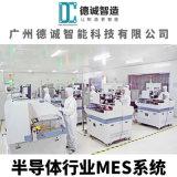 广州德诚智能科技-半导体行业MES系统-MES软件
