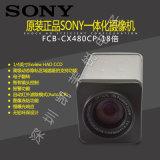 索尼FCB-CX480CP一體機正品包郵