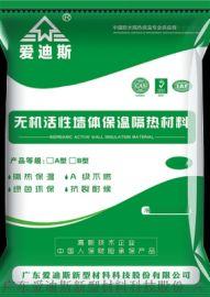 广州无机活性抗裂保温隔热材料