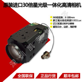 原装进口星光级**照30倍一体化SDI摄像头imx185自动聚焦摄像机