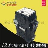 瀋陽東牧電器直流接觸器CZY1-10/40常開