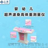 秤  秤SH-3008婴幼儿身高体重测量仪