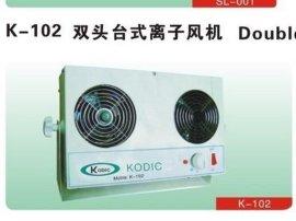 防静电科迪克K-160双头交流离子风机  消除静电器离子风机