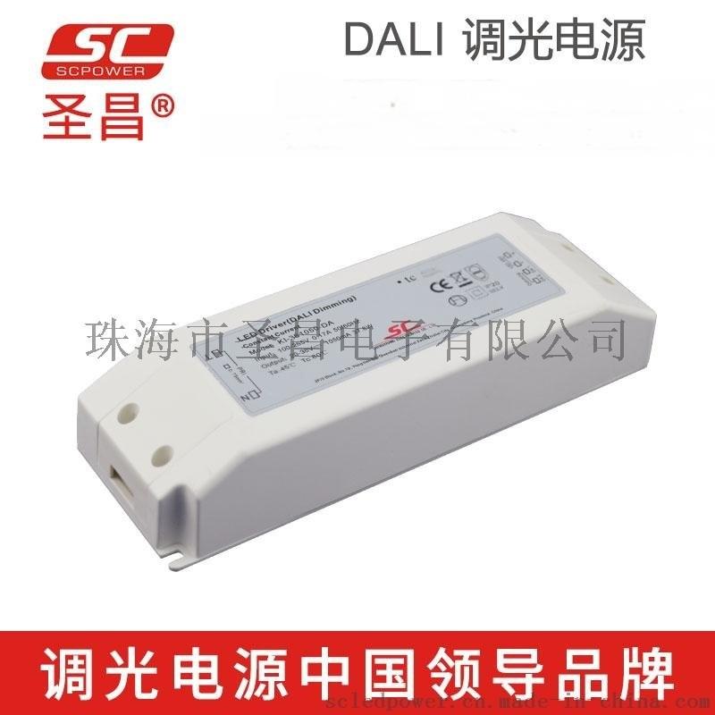 圣昌36W DALI调光电源 恒流350mA 500mA 700mA 900mA 1050mA LED驱动电源