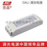 聖昌36W DALI調光電源 恆流350mA 500mA 700mA 900mA 1050mA LED驅動電源