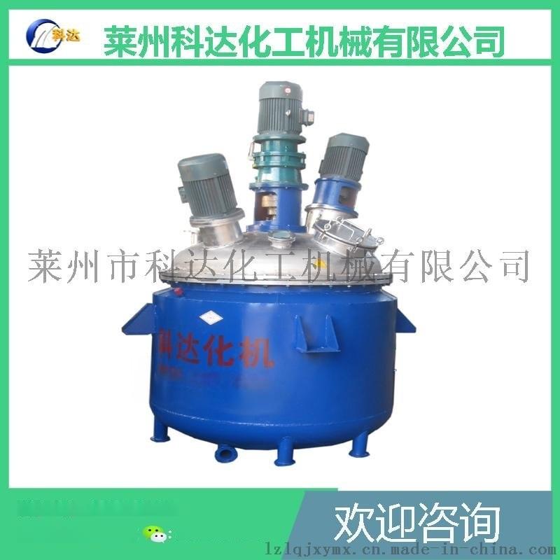反应釜 不锈钢加热反应釜 莱州科达化机反应器设备