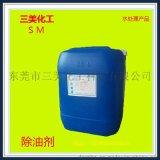 厂家直供 纺织去油剂 高效除油剂 去油纱剂