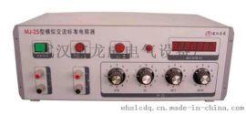 MJ-25交流接地导通电阻测试仪检定装置