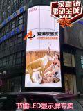 戶外廣告傳媒LED節能電子顯示屏LED大螢幕**