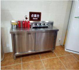 304不锈钢点酱台/操作台/餐厅工作台