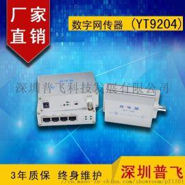 同轴高清网络传输,网络延长器YT9204