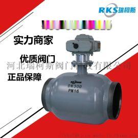 瑞柯斯电动全焊接球阀量大从优