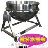 【芝麻糊搅拌锅】蒸汽加热夹层锅
