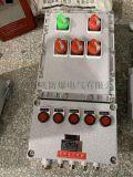盲板閥防爆控制箱-[BXK-T]-防爆閥門控制箱
