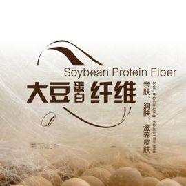 大豆蛋白纤维,莱悦纺织生产销售大豆纤维及混纺纱线