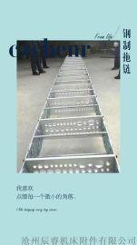 河南水平钻机钢制拖链,TLIII型承重型穿线拖链