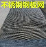 菱形鋼板網-拉伸網-鍍鋅鋼板網廠家