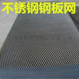 菱形钢板网-拉伸网-镀锌钢板网厂家