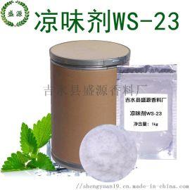 凉味剂WS-23 51115-67-4 清凉剂