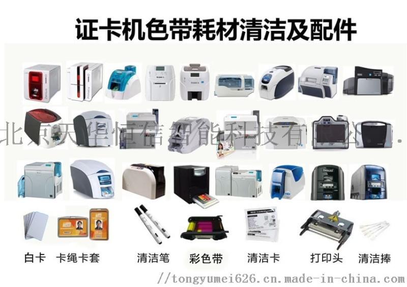 陕西西安证卡打印机维修