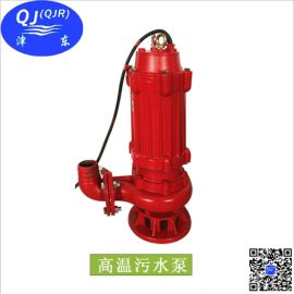 污水潜水泵耐高温潜水泵 热水排污泵