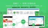 南宁智铺子微信点餐系统帮助未来餐饮行业打通道路