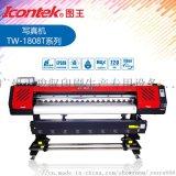 Icontek 标牌标签贴膜 写真机1808T系列