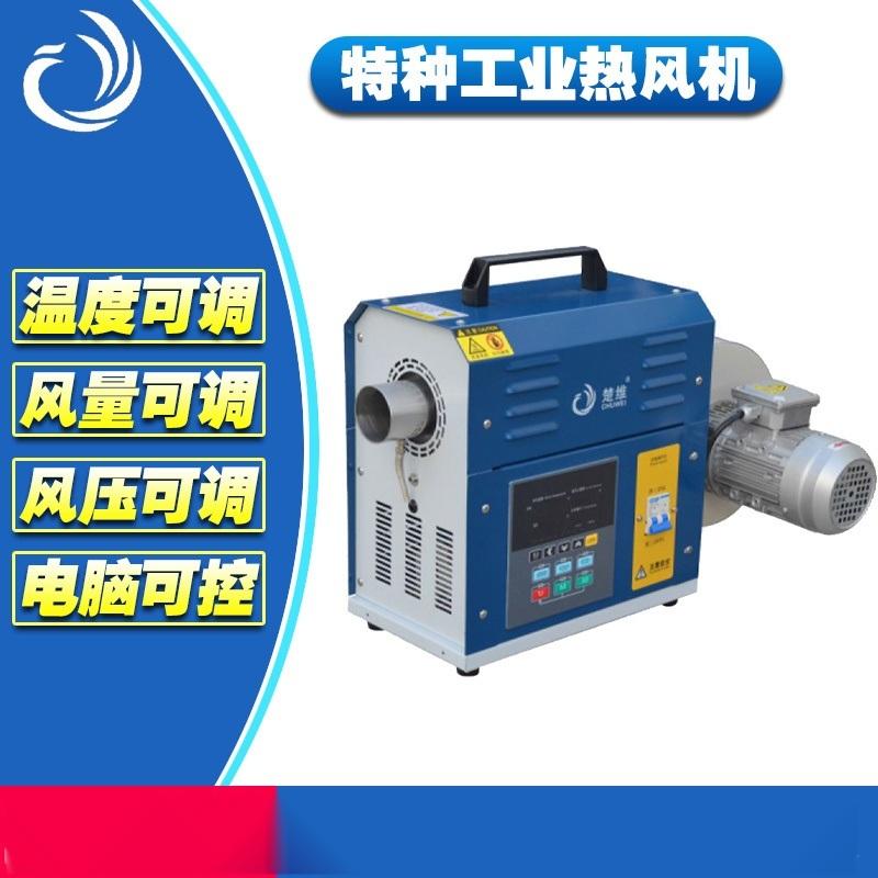 HCW循环型热风发生器5/15KW替换TSK加热器