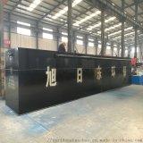 生活废水处理成套设备 旭日东一站式整体污水处理设备