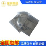 70*120电子产品防静电  袋 双封边5-10mm平口袋