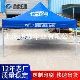 厂家订做户外帐篷 展销四脚伞 加印LOGO的折叠式广告帐篷