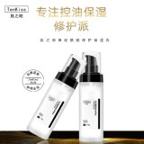 保溼乳液正品男女修護控油提亮面部護膚品一件代發