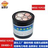 金环宇电缆 WDZ-YJY23 3*400+2*185低烟无卤铠装电力电缆工厂直销
