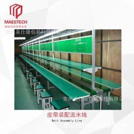 线输送皮带生产装配线电子电器生产组装自动输送链
