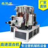 定制高速混合机塑料高混机 塑料混合机粉末混合机立式高速搅拌机